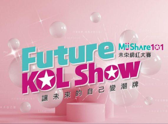 最新 MiiShare101未來網紅大賽-媒體採訪通知